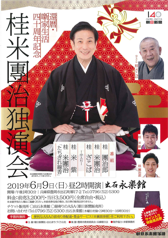 還暦・噺家生活40周年記念 桂米...