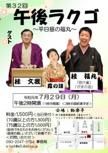 第33回午後ラクゴ @ 動楽亭 | 大阪市 | 大阪府 | 日本