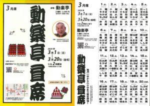 動楽亭昼席/動楽亭/2020.3.1~20 @ 動楽亭 | 大阪市 | 大阪府 | 日本