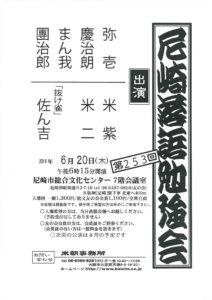 第253回尼崎落語勉強会 @ 尼崎市総合文化センター7階会議室