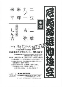 第254回尼崎落語勉強会 @ 尼崎市総合文化センター7階会議室