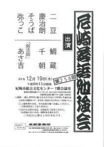 第256回尼崎落語勉強会/尼崎市総合文化センター/2019.12.19 @ 尼崎総合文化センター7F会議室