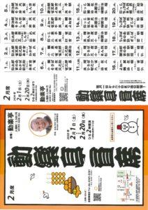 動楽亭昼席/動楽亭/2020.2.1~20 @ 動楽亭 | 大阪市 | 大阪府 | 日本