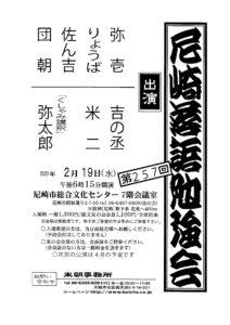 第257回尼崎落語勉強会/尼崎市総合文化センター/2020.2.19 @ 尼崎総合文化センター7F会議室