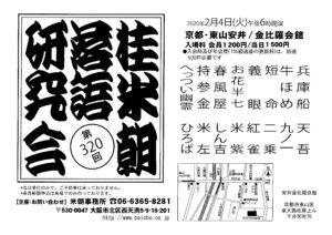 第320回桂米朝落語研究会/京都・東山安井 金毘羅会館/2020.2.4 @ 金比羅会館