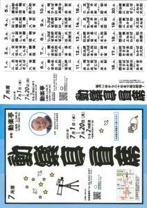 動楽亭昼席/動楽亭/2020.7.1~20 @ 動楽亭 | 大阪市 | 大阪府 | 日本