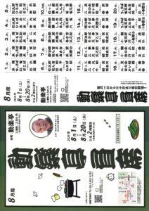 動楽亭昼席/動楽亭/2020.8.1~20 @ 動楽亭 | 大阪市 | 大阪府 | 日本