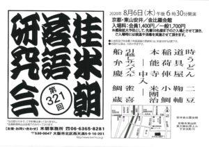 第321回桂米朝落語研究会/京都・東山安井 金比羅会館/2020.8.6 @ 金比羅会館