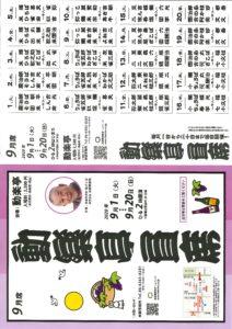 動楽亭昼席/動楽亭/2020.9.1~20 @ 動楽亭 | 大阪市 | 大阪府 | 日本