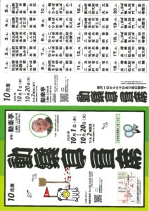 動楽亭昼席/動楽亭/2020.10.1~20 @ 動楽亭 | 大阪市 | 大阪府 | 日本