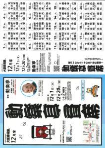 動楽亭昼席/動楽亭/2020.12.1~20 @ 動楽亭 | 大阪市 | 大阪府 | 日本