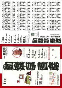動楽亭昼席/動楽亭/2021.1.1~20 @ 動楽亭 | 大阪市 | 大阪府 | 日本