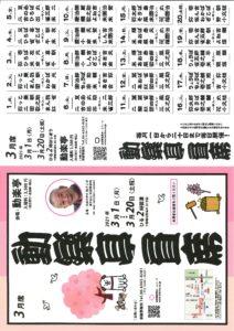 動楽亭昼席/動楽亭/2021.3.1~20 @ 動楽亭 | 大阪市 | 大阪府 | 日本