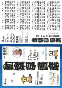 動楽亭昼席/動楽亭/2021.4.1~20 @ 動楽亭 | 大阪市 | 大阪府 | 日本