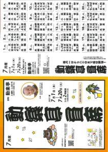 動楽亭昼席/動楽亭/2021.7.1~20 @ 動楽亭 | 大阪市 | 大阪府 | 日本