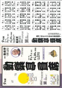 動楽亭昼席/動楽亭/2021.9.1~20 @ 動楽亭 | 大阪市 | 大阪府 | 日本