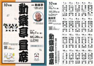 動楽亭昼席/動楽亭/2021.10.1~20 @ 動楽亭 | 大阪市 | 大阪府 | 日本