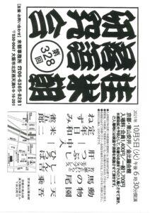 第328回桂米朝落語研究会/京都・東山安井 金比羅会館/2021.10.5 @ 金比羅会館