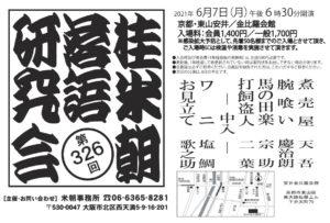 第326回桂米朝落語研究会/京都・東山安井 金比羅会館/2021.6.7 @ 金比羅会館