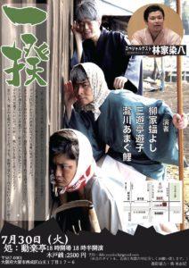 第2回『一揆』 @ 動楽亭 | 大阪市 | 大阪府 | 日本