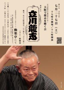 大阪で龍志を聴く会 @ 動楽亭 | 大阪市 | 大阪府 | 日本