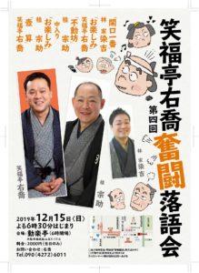 第4回笑福亭右喬奮闘落語会/動楽亭/2019.12.15 @ 動楽亭