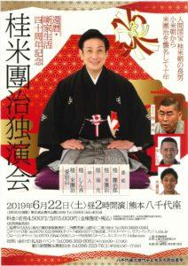 還暦・噺家生活四十周年記念 桂米團治独演会 @ 熊本八千代座