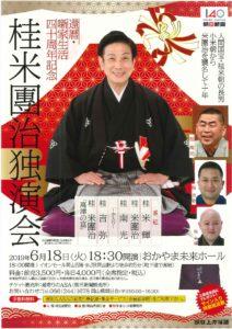 還暦・噺家生活四十周年記念 桂米團治独演会 @ おかやま未来ホール