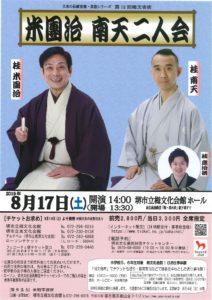 第12回栂文寄席 米團治・南天二人会 @ 堺市立栂文化会館ホール