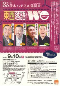 第2回茨木ハチマル落語会東西落語ユニットWe @ 茨木クリエイトセンター 2階・多目的ホール