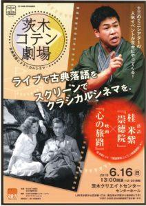 茨木コテン劇場 古典落語とクラシカルシネマ @ 茨木クリエイトセンター
