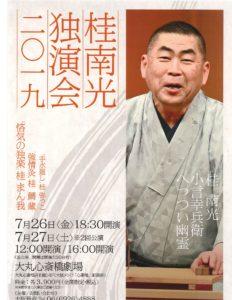 桂南光独演会2019 @ 大丸心斎橋劇場