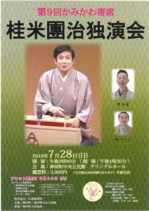 第9回かみかわ寄席 桂米團治独演会 @ 神河町中央公民館