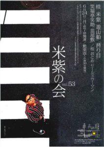 米紫の会 VOL.53 @ 動楽亭