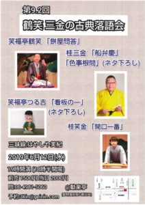 第9.2回鶴笑三金の古典落語会 @ 動楽亭