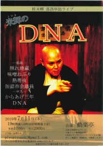 米輝のDNA @ 動楽亭