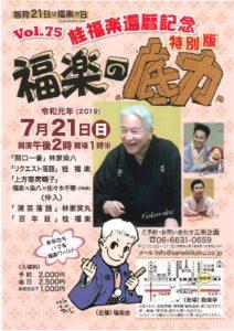 福楽の底力vol.75-桂福楽還暦記念特別版 @ 動楽亭