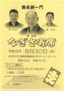 なぎさ寄席 @ 相生市文化会館扶桑電通なぎさホール 小ホール