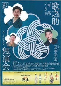 桂歌之助独演会 @ 日本橋社会教育会館