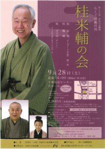 らくご満載月刊 「桂米輔の会」 @ 千里市民センター大ホール