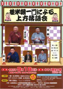 桂米朝一門による上方落語会 @ みやづ歴史の館文化ホール