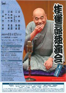 桂雀三郎独演会/サンケイホールブリーゼ/2019.11.17 @ サンケイホールブリーゼ