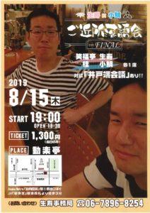 生寿×小鯛 ご近所落語会 @ 動楽亭