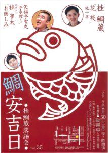 桂鯛蔵落語会 鯛安吉日vol.35 @ 動楽亭