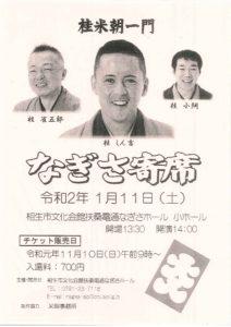 なぎさ寄席/なぎさホール/2020.1.11 @ 相生市文化会館扶桑電通なぎさホール 小ホール