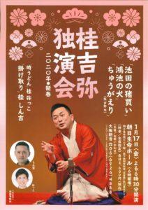 桂吉弥独演会/朝日生命ホール/2020.1.17 @ 朝日生命ホール