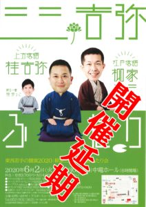 ※延期※三三・吉弥ふたり会/中電ホール/2020.6.2 @ 中電ホール