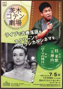 茨木コテン劇場/茨木市市民総合センタークリエイトセンター/2020.7.5 @ 茨木クリエイトセンター