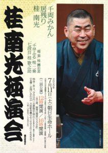 桂南光独演会/朝日生命ホール/2020.7.11 @ 朝日生命ホール