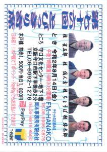 第76回とびっきり寄席/守口文化センター/2020.8.14 @ 守口文化センター・地下1F